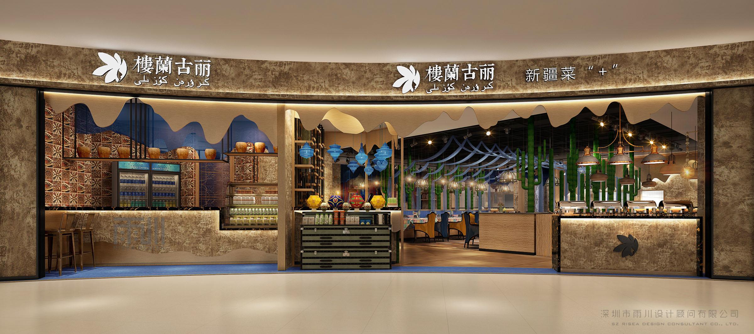 樓蘭古麗(悅薈廣場店)餐(can)廳設計效果圖